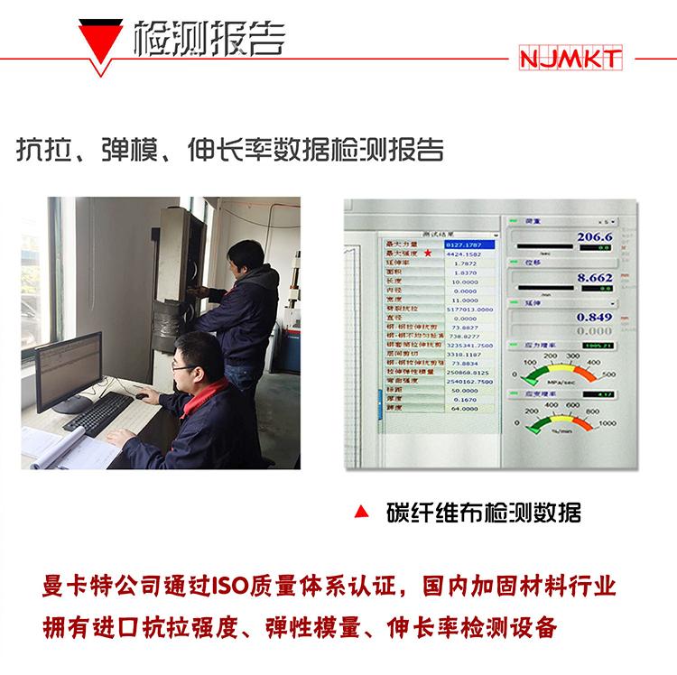 碳纤维布检测报告