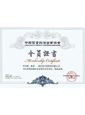 曼卡特-中国质量诚信企业协会会员