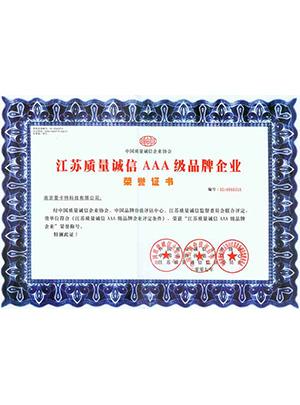曼卡特-江苏质量诚信AAA级品牌企业