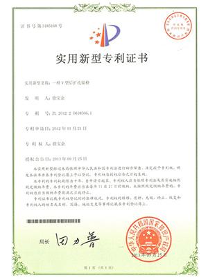 NJMKT牌V型后扩孔专利证书