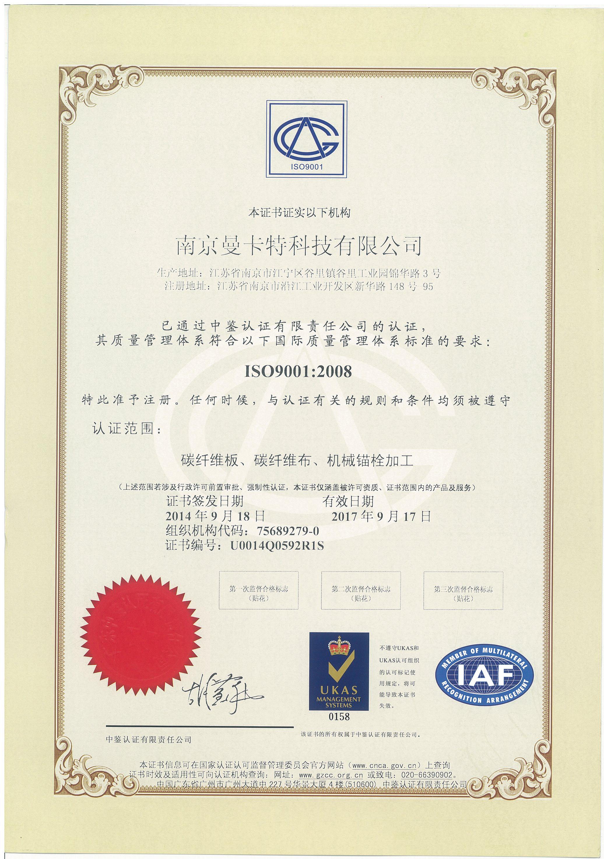 ISO9000彩色中文