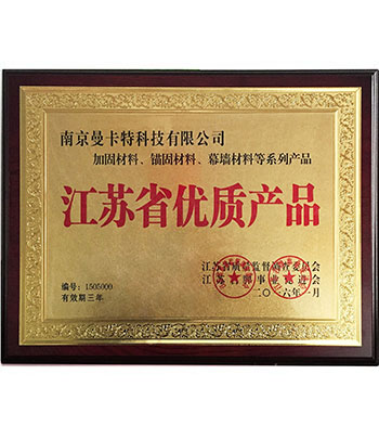 江苏优质产品证书