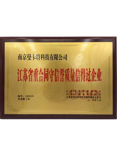 江苏省重合同守信誉重质量信得过企业证书