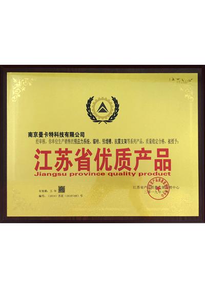 江苏省优质产品
