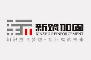 南京新筑加固工程有限公司