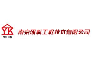 南京科研工程技术有限公司