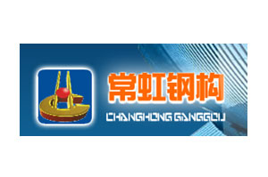 江苏常虹钢结构工程有限公司