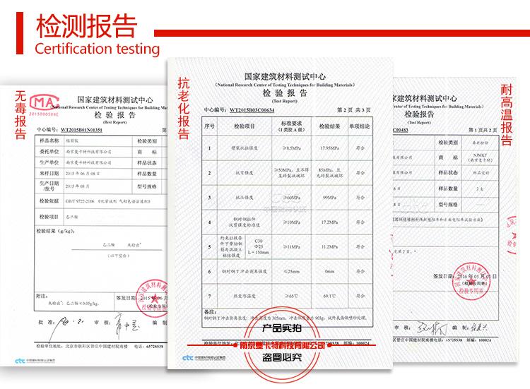南京曼卡一系列检测报告