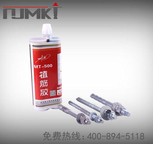南京植筋胶_化学植筋加固胶 MT-500