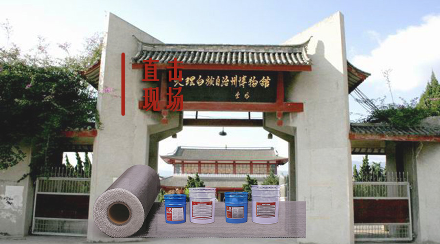 云南大理博物馆维修加固全方案