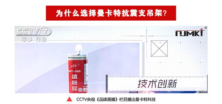 徐州消防管道抗震支架 13