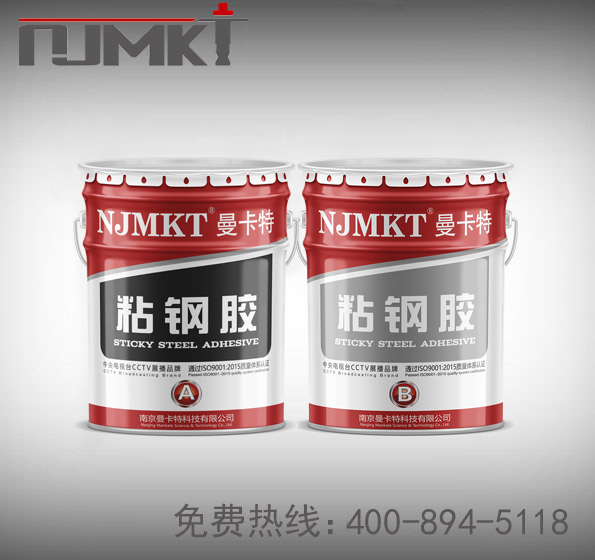 粘钢胶MKT-GSS/P