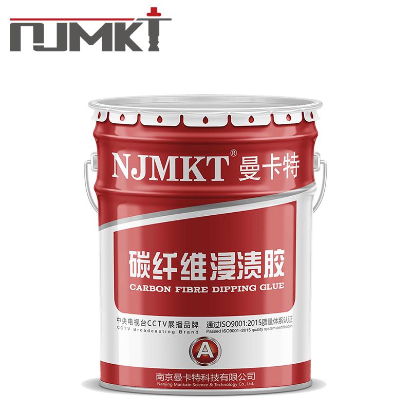 碳纤维胶/浸渍胶MKT-CFR/A