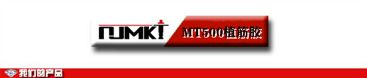 植筋胶|MT500植筋胶助力祖国辽宁徐大堡核电站建设_副本