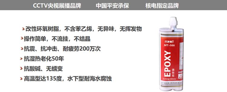 植筋胶|MT500植筋胶助力祖国辽宁徐大堡核电站建设750