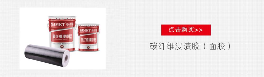 曼卡特碳纤维布加固南京浦口人民政府链接