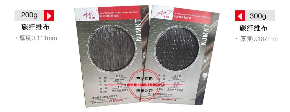 单向碳纤维加固产品 / 用于结构构件的抗拉/抗剪/抗震加固